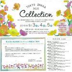 2019/9/3-9/5 第20回「東京雑貨コレクション」に出展します!(フロンティア㈱)