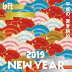 H30.12.28 フジテレビ「めざましテレビ」に放送されます!
