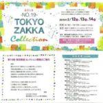 H31.2.12-2.14 第19回「東京雑貨コレクション2019」に出展します!【フロンティア㈱(グループ会社)】