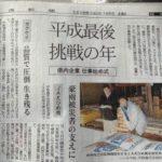 H31.1.5 愛媛新聞に掲載されました!