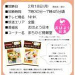 H31.2.18 NHK「おはよう日本」に放送されます。