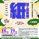 H31.4.18-4.19「紙加工技術展 2019」に出展します!
