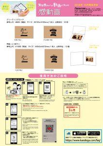 KANDOUGA_catalog-A4_2のサムネイル