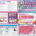 2019.5.29-30 「東京ファッショングッズトレードショー」に参加します!(フロンティア㈱)
