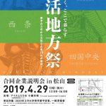 H31.4.29 「就活地方祭 合同企業説明会in松山」に参加します!