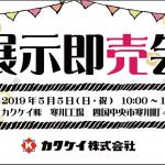 2019.5.5 展示即売会開催!