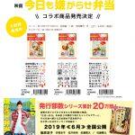 映画「今日も嫌がらせ弁当」X たべられるアート コラボ商品発売中!(フロンティア㈱)