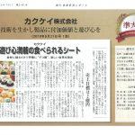 第10回「週刊愛媛経済レポート賞」準大賞に表彰されました。