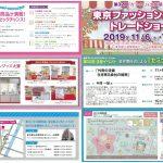 2019/11/6-11/7 第32回「東京ファッショングッズトレードショー」に出展します!(フロンティア㈱)